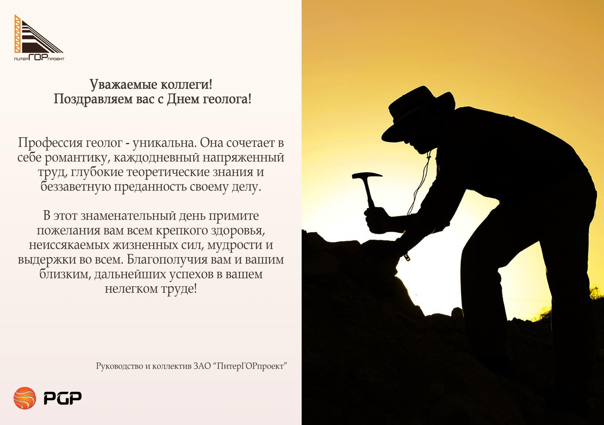 Картинки, поздравление геологу картинки
