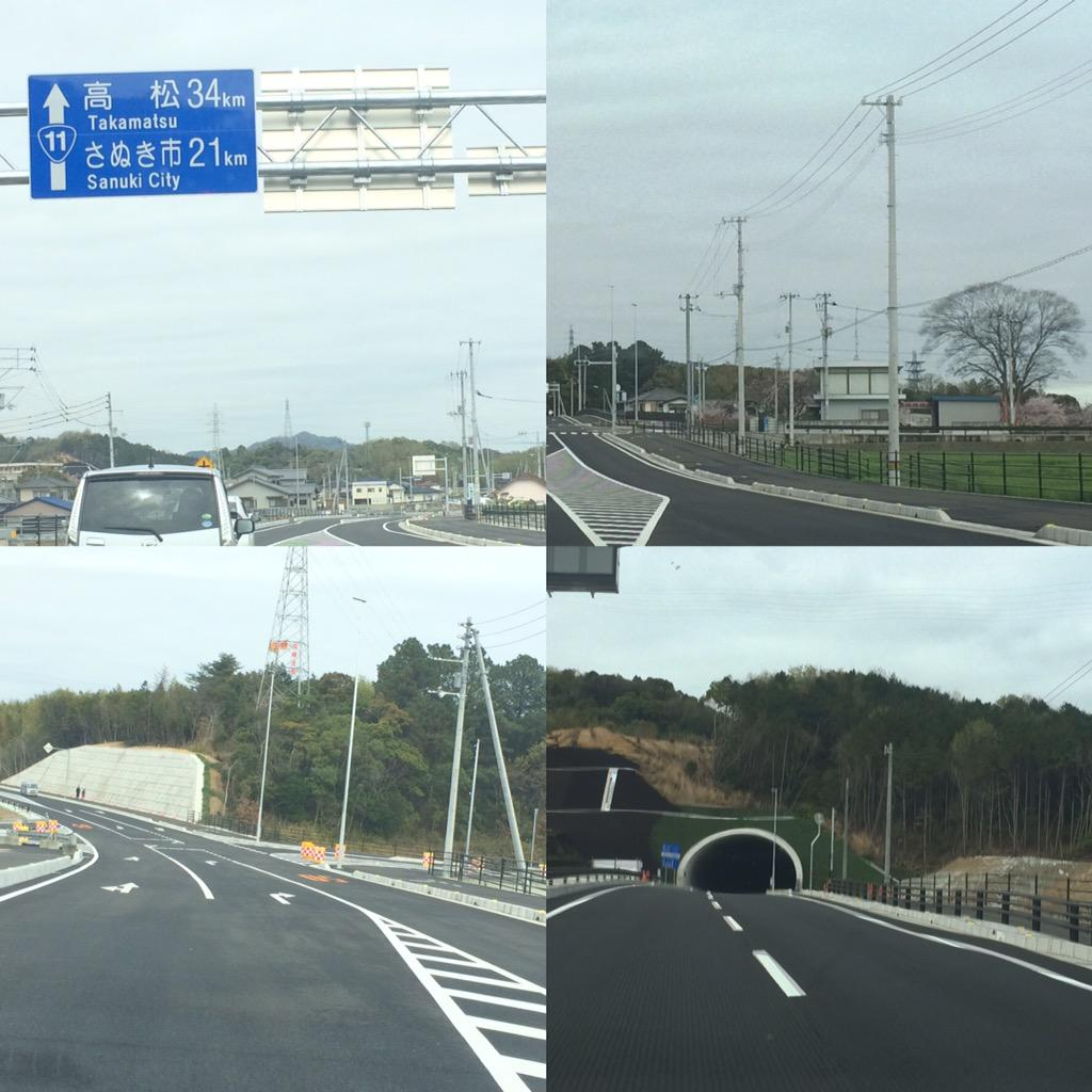 国道11号 hashtag on Twitter