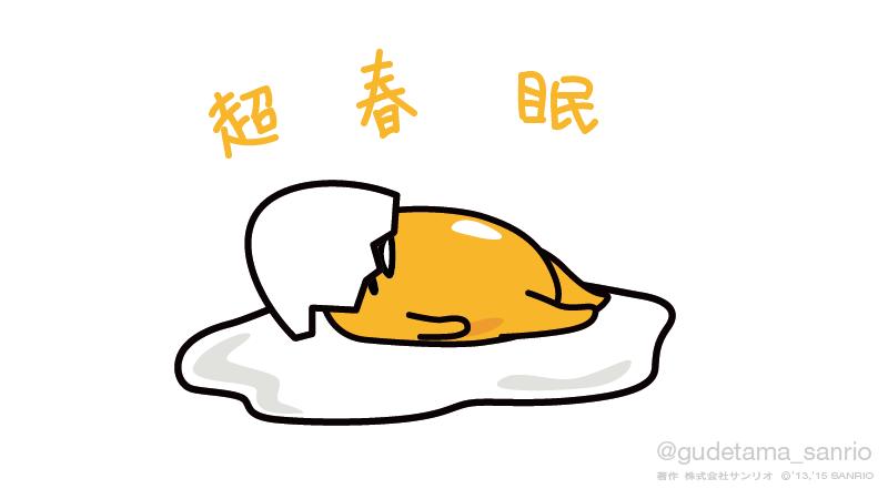 """ぐでたま【公式】 on Twitter: """"..."""