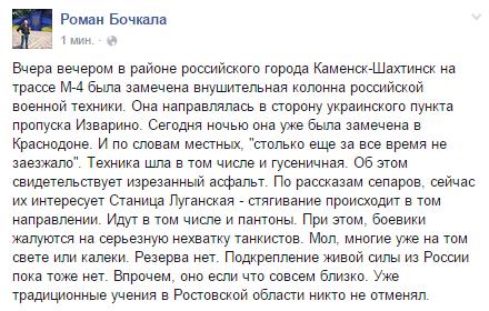 За день боевики 10 раз нарушили режим прекращения огня, - штаб АТО - Цензор.НЕТ 2991