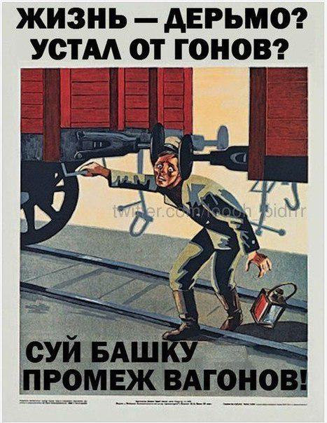 которые создают советские плакаты приколы с матом парфюм