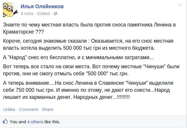 В Николаеве Ленину пририсовали вышиванку и чуб - Цензор.НЕТ 7438