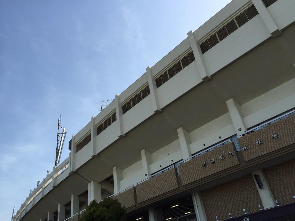 今日と明日はは万博競技場で大阪高体連の陸上大会の救護のお仕事です。 http://t.co/L96AEa2W2h