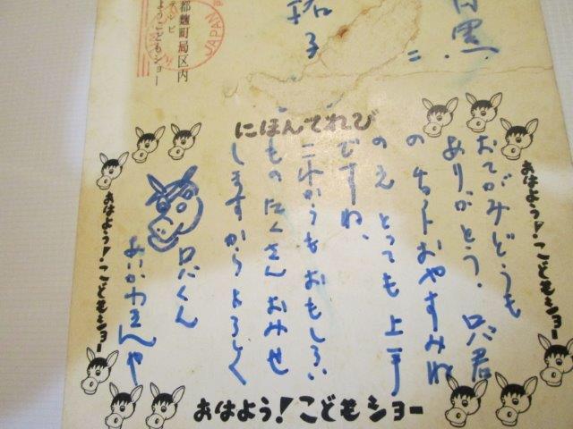 愛川欽也氏訃報に「ロバくんからハガキもらったことがある」と妻が。差出人は、あいかわきんや。ロバくんの自画像入りですよ。合掌。 http://t.co/Qv62nf1tgp