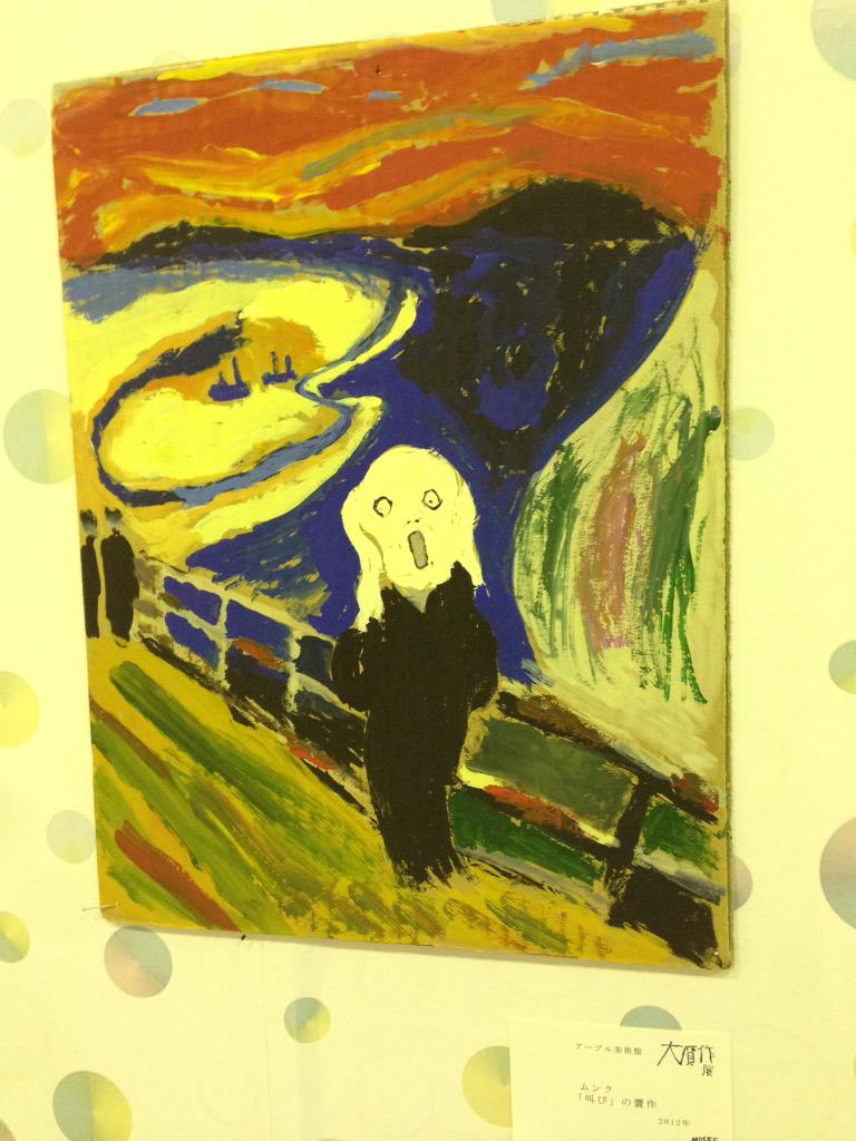 アーブル美術館『大々贋作展』小学生が世界の名画を模写してみました