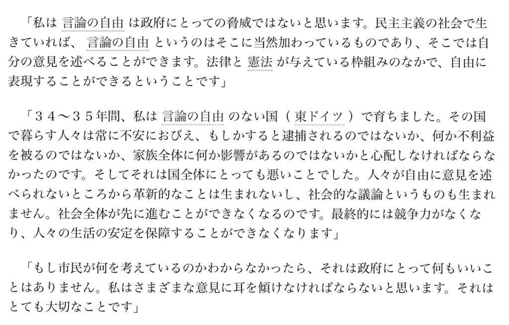 今年3月、メルケル首相が朝日新聞本社で講演した時に「言論の自由が政府にとってどのような脅威になり得るでしょうか?」という質問に答えたメルケル首相の言葉全文。。。 http://t.co/tGZLSb4VWi