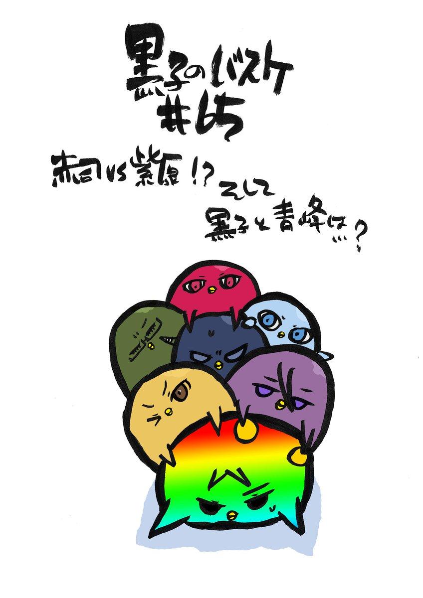 第65Q「僕らはもう」現場制作的見どころは黒子と青峰の雨のシーン。そして、もうひとりの赤司がついに…!今週も宜しくお願いします!(黒) #kurobas