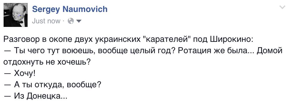 Боевики активизировали обстрелы украинских позиций из стрелкового оружия, - пресс-центр АТО - Цензор.НЕТ 6393