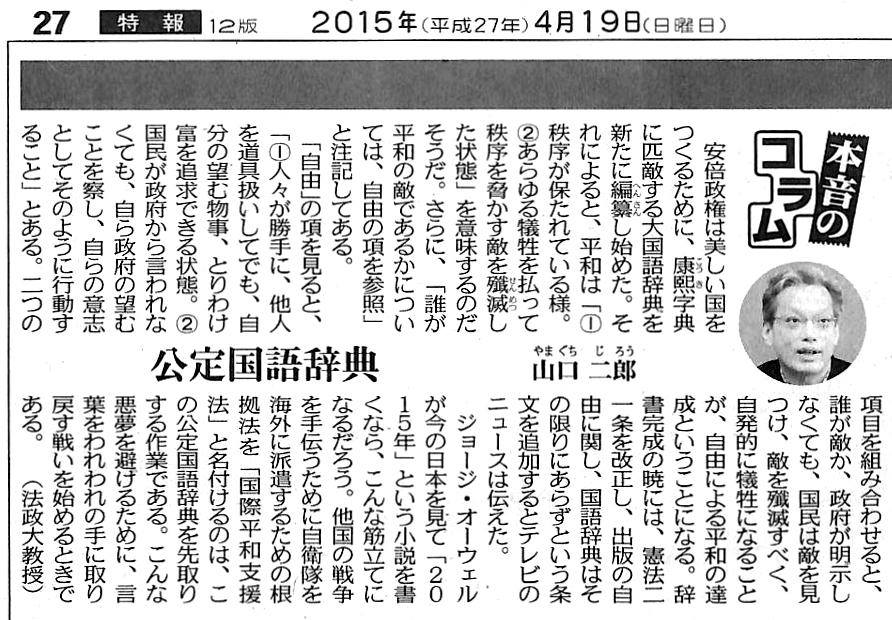 4/19の東京新聞「本音のコラム」。安倍政権が『公定大国語辞典』の編纂に乗り出し、とうとう日本語の意味を根底から覆し始めたとのコラム。 http://t.co/SGVpRQTi2i