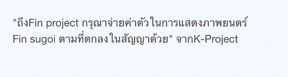 ถึงคนไทยทุกคนครับ ขออนุญาติโพสข้อความอย่างเป็นทางการจากต้นสังกัดของผมนะครับ http://t.co/tzRZMAi0dK