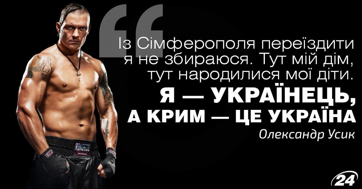 Усику після премоги над росіянином хочуть заборонити в'їзд до #Крим`у http://t.co/jWZmbWdJIF http://t.co/1VirhLmxIr
