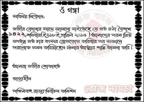 Sundar dutta on twitter brand west bengal ripdemocracy sundar dutta on twitter brand west bengal ripdemocracy invitation letter in bengali for kriya shraadh ceremony from sec httptaxn6uv1nza stopboris Images