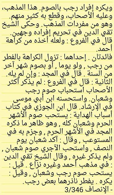 Kultwit tentang puasa di Bulan Rajab by @sidogiri - Chirpstory
