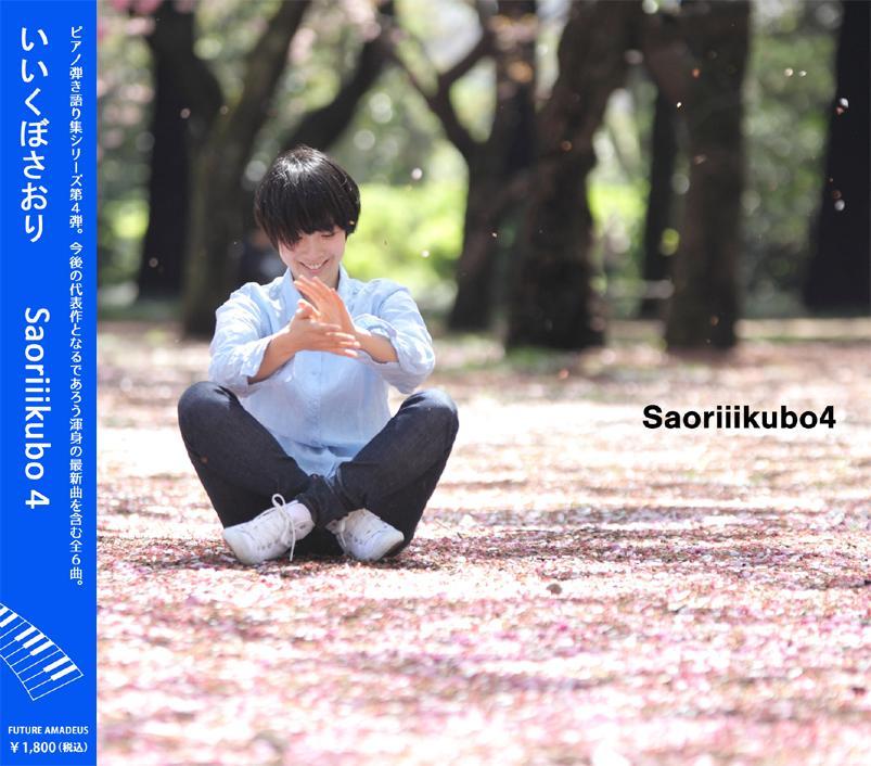 突然ですが・・・  いいくぼさおり ピアノ弾き語りCD 第4弾  「Saoriiikubo 4」  5月発売決定! http://t.co/5lGRQ2pid7