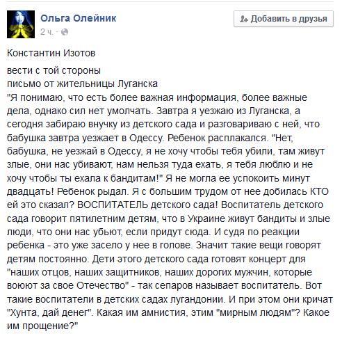 """""""Мне Донбасс не нужен, если вам не нужен"""" - Цензор.НЕТ 3968"""