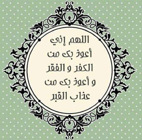 5 ـ الأدلة على عذاب القبر (من القرآن والسنة) CCBKnZvWMAEqKMR