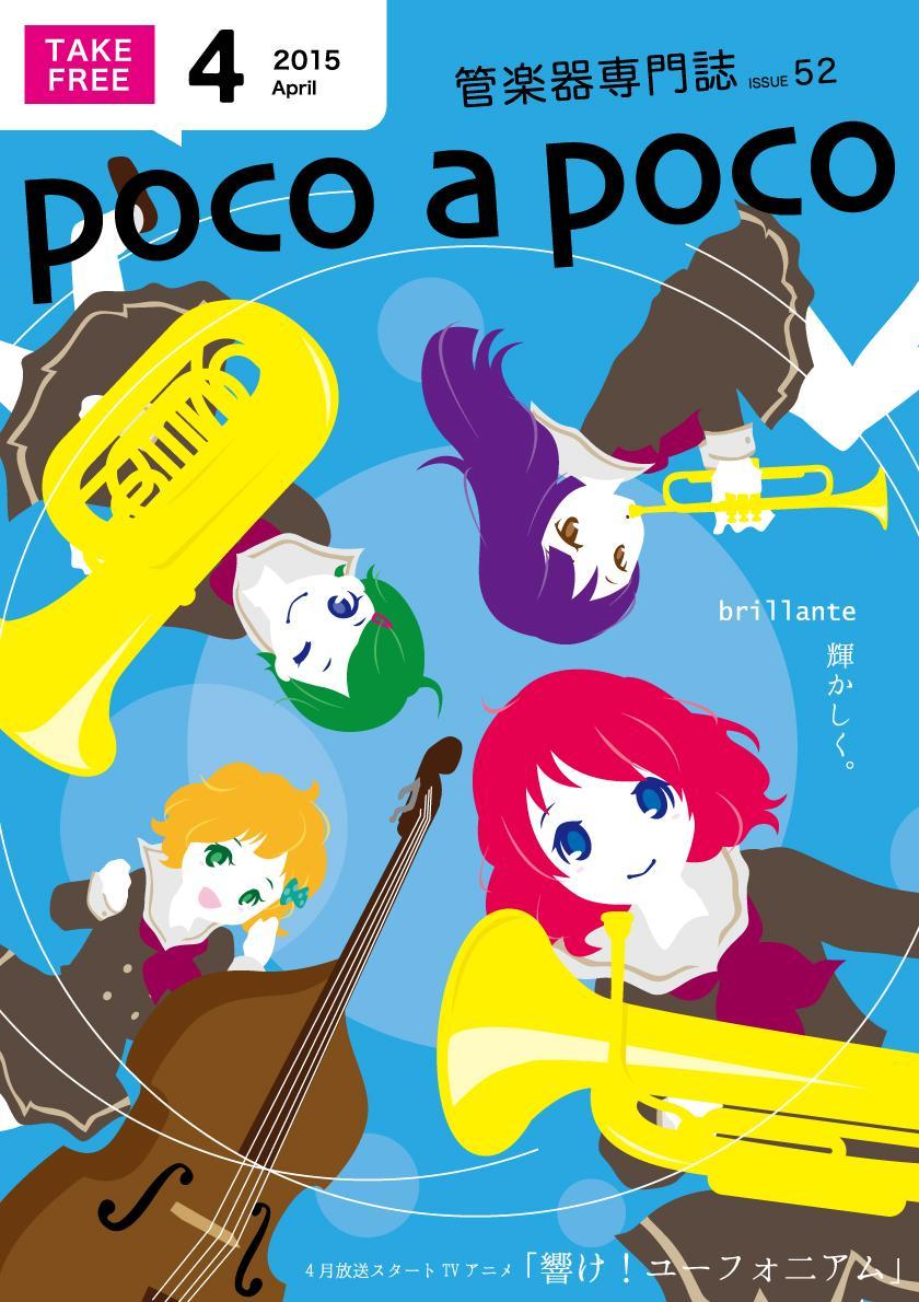 管楽器専門誌poco a poco 52号の表紙はコレ!!! そう!!! そうなんです!!!!!! 管楽器専門誌poco a pocoとTVアニメ『響け!ユーフォニアム』が夢のコラボレーションです★ http://t.co/tvSmvquKHd