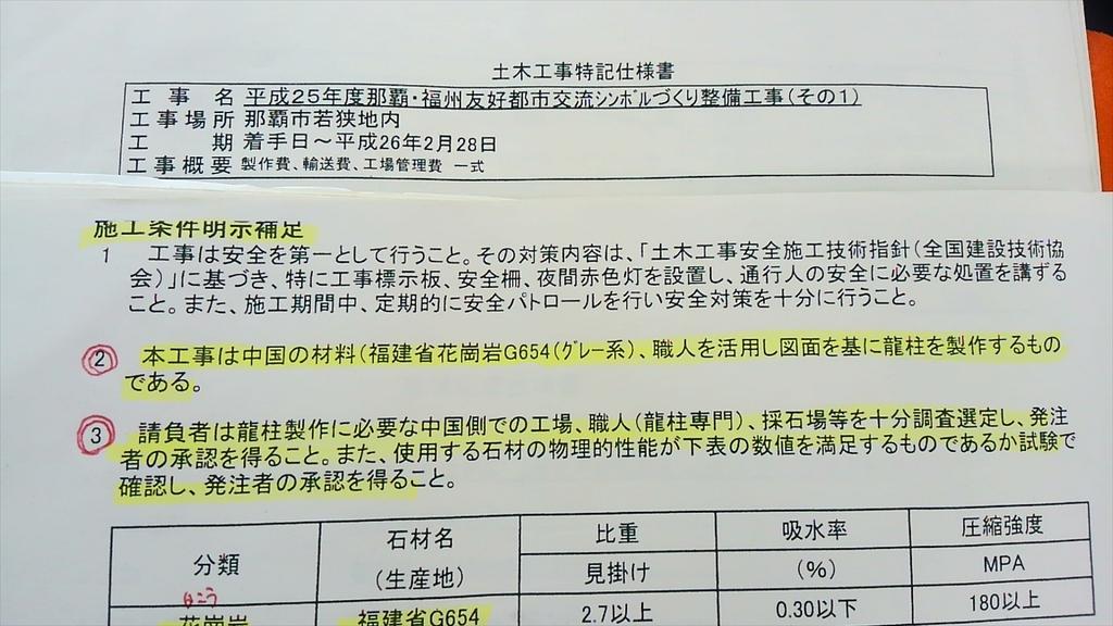 龍柱の製作で、沖縄県民の為に使われるべき一括交付金の一部が中国企業に流れたという証拠はこちらです。 #龍柱 #沖縄  ↓↓ http://t.co/1RoujnU0mU