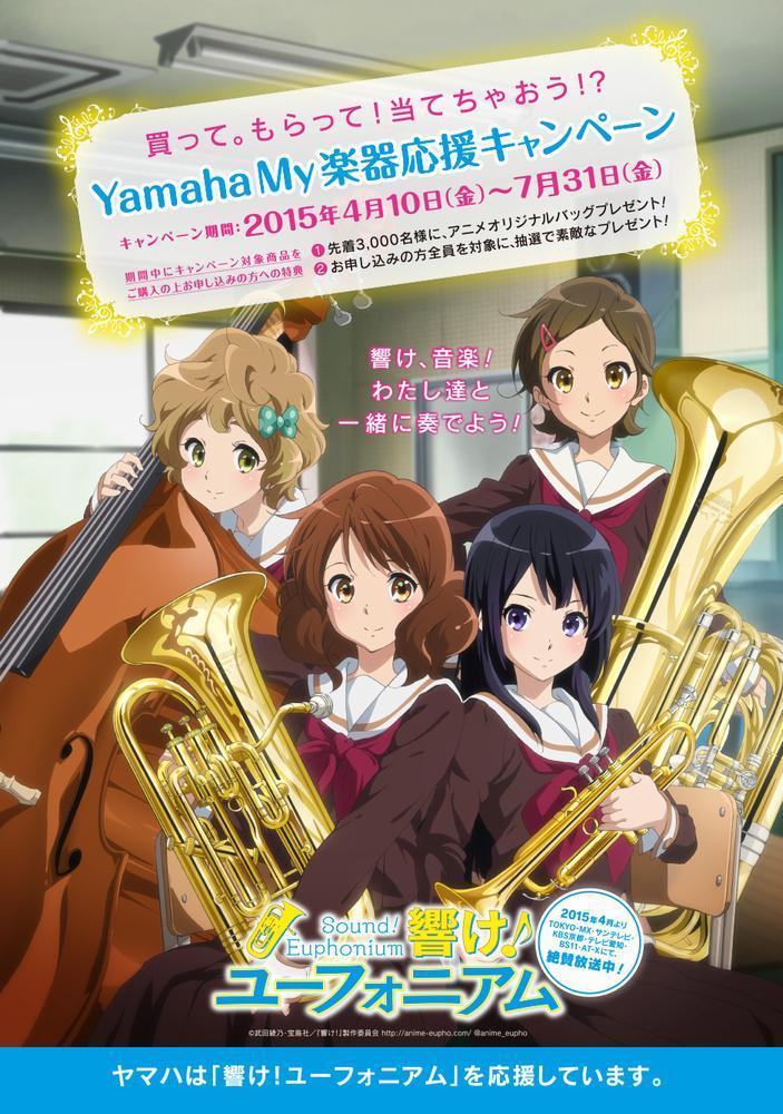 【ヤマハは「響け!ユーフォニアム」を応援します!『Yamaha My楽器応援キャンペーン』2015年7月31日まで!】 http://t.co/CN5HkQNENA 新しい楽器を探しているという方はぜひチェック!(^v^)o http://t.co/12pPQDjq6l