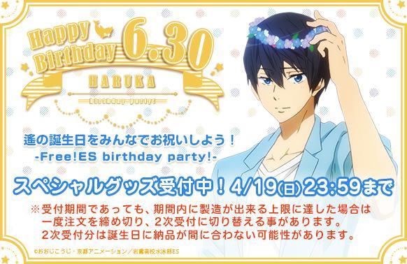 京アニショップ on twitter free es birthday party 遙の誕生