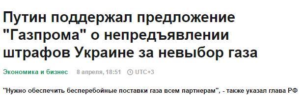 По просьбе российской стороны дата трехсторонних переговоров по газу перенесена на более ранний срок, - Коболев - Цензор.НЕТ 8378