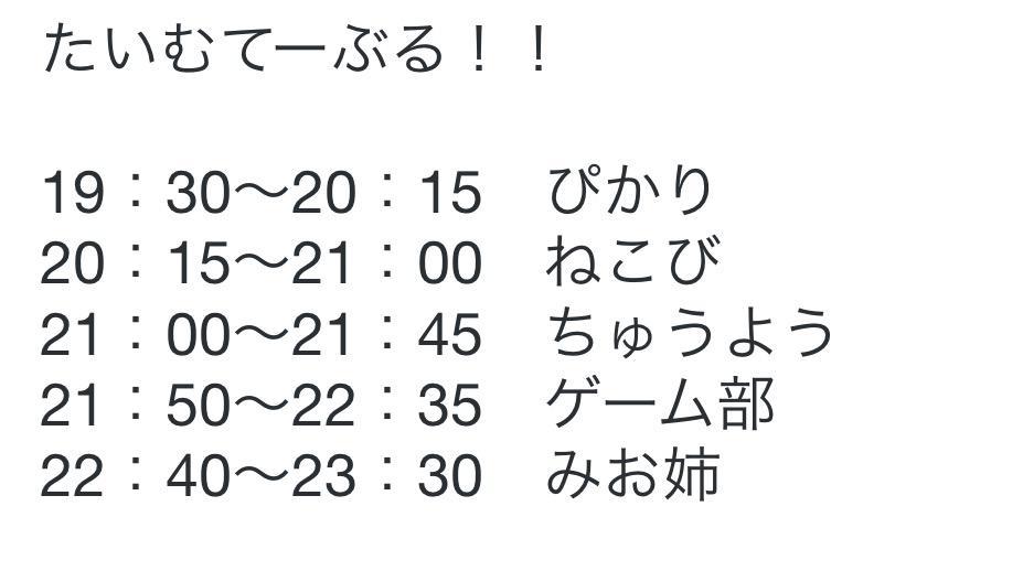 明日はきらわんです(•‾⌣‾•)!はやい! 新年度1発目のって! 19:30〜清水ドリームプラザ前arkにて開催 入場500円お菓子飲み物持ち込みふりー!  1人目でDJするます()。・ω・。() 遊びにきてくだしあ!! #きらわん http://t.co/kLbeutfJ23
