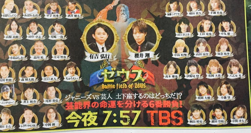 今夜TBSで芸人vsジャニーズ『ゼウス』という大型特番やります!内容は面白いので是非見てください! http://t.co/RVFxyxykqB