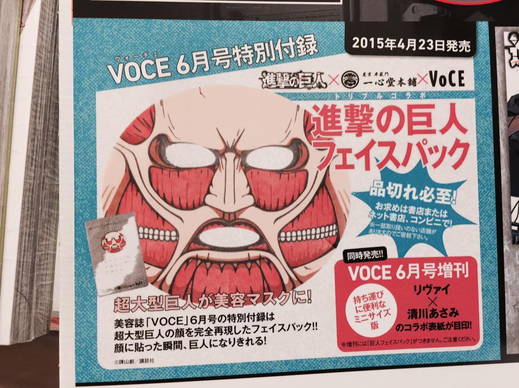 ちょこっと「進撃の巨人」関連の予告 4/23発売の雑誌『VOCE』6月号に〈進撃の巨人フェイスパック〉が付録だそーです!!なんか怖いけど、気になります。 http://t.co/H3xH3aWFbn