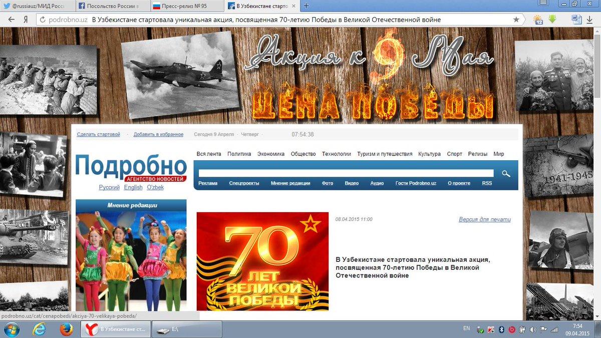 Посольство России и @AH_Podrobno_uz запустили акцию #ЦЕНАПОБЕДЫ http://t.co/MB4cDFWTXr http://t.co/khZsG1GrwX http://t.co/8p0WdyfXyG
