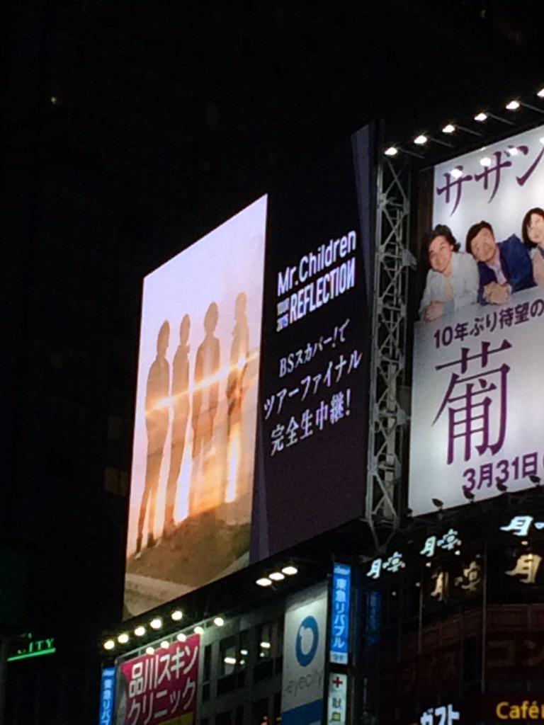 渋谷で1分に1回くらいミスチルのスカパー宣伝してる:) http://t.co/A3YcXo8hKl