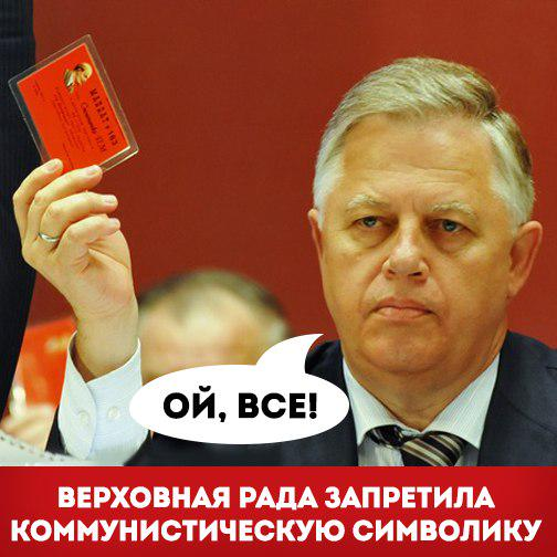 Москва сожалеет о сегодняшнем решении Верховной Рады, осудившей коммунизм, - Песков - Цензор.НЕТ 68