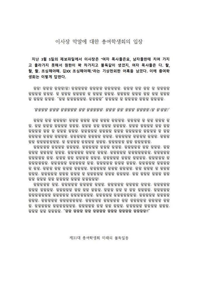 감리교신학대학교 총여학생회가 이사장 막말에 대해 낸 입장섴ㅋㅋㅋㅋㅋㅋㅋㅋㅋㅋㅋㅋㅋㅋㅋㅋㅋㅋㅋㅋㅋㅋㅋ 와, 진짜 명문이다. 이렇게 잘 쓴 글은 아직까지 본 적이 없어... http://t.co/aYqYN1fPzn