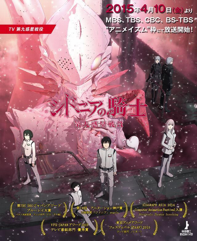 """皆さま、いよいよ本日です!深夜26時10分、TBS""""アニメイズム""""枠にて『シドニアの騎士 第九惑星戦役』が放送スタートぉぉぉ!拡散プリーズ!何卒宜しくお願い申し上げますっ!#SIDONIA_anime http://t.co/82tl63ocj2"""