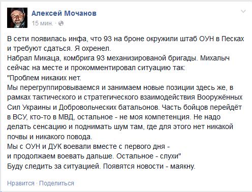 Четыре автомобиля скорой помощи купили для бойцов на Донбассе члены украинской диаспоры в Испании - Цензор.НЕТ 4613