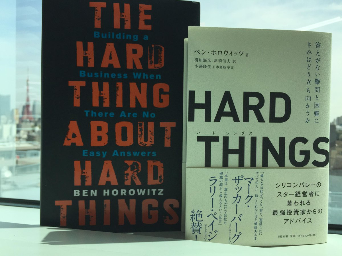 "@bhorowitz We publish Jpn edition of ""Hard Things"" next Friday.  No1 in IT& Business category! http://t.co/g8SibNdsBa http://t.co/dqfzQhR0a4"