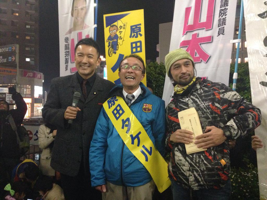 原田タケル 国会は企業しか見ていない政党一強だが、それに対決する力は地方選の投票、庶民の方に向く人を1人でも多く送り出す。地方統一選挙が、間違ってる国政にNO!を突きつけられる手段 #原田タケル #三宅洋平#山本太郎  #統一地方選挙 http://t.co/lPnwVxEcCy
