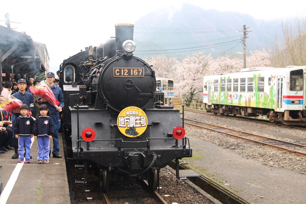 9時30分、石破地域創生大臣の出発合図でSL走行社会実験の列車が若桜駅を出ていきました #鉄道 #鳥取 #若桜 http://t.co/ydZOSFSpB6
