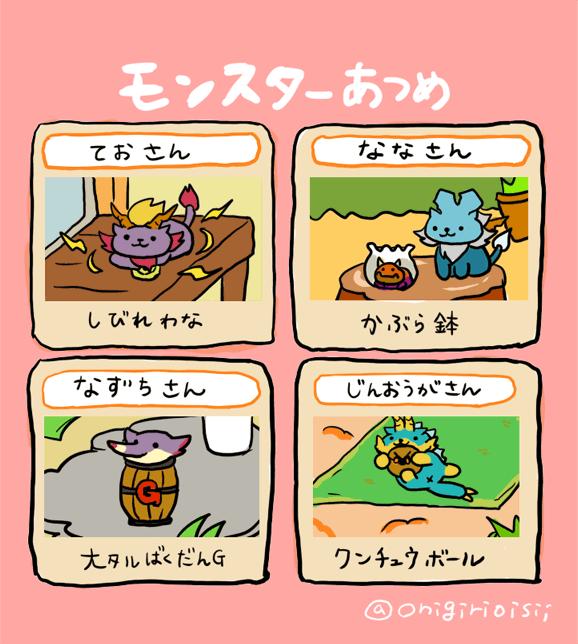 あざらすぃゆずこ (@onigirioisii) さんの漫画   23作目   ツイコミ(仮)