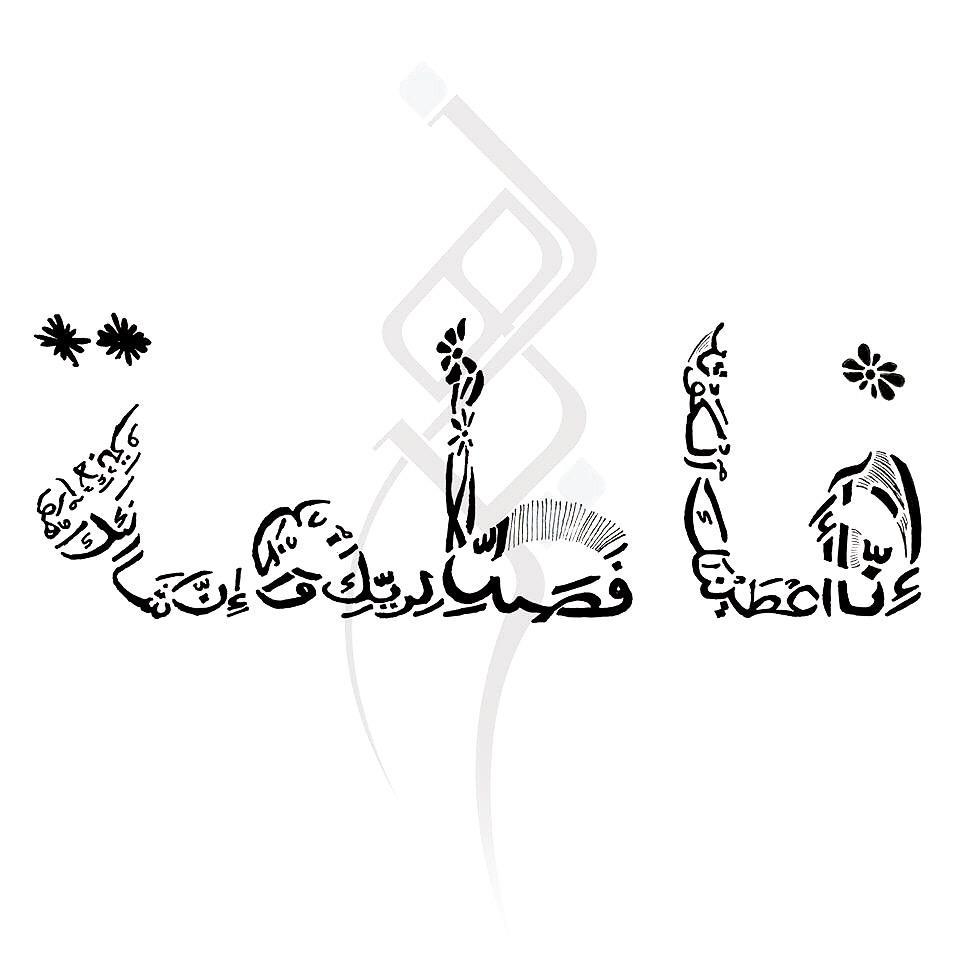 Открытки, картинки с надписью фатима по арабски