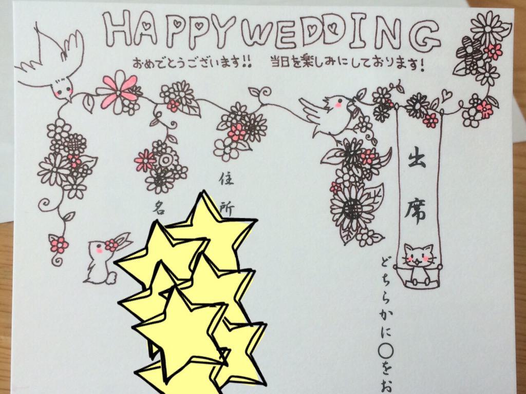 結婚式 招待状 返信 イラスト デコ