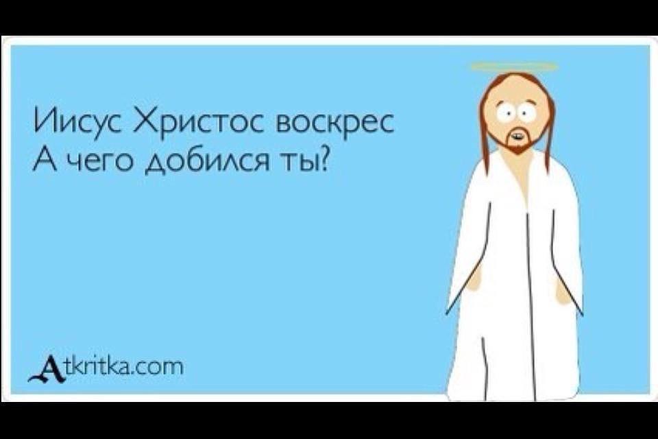Христос воскрес картинки смешные