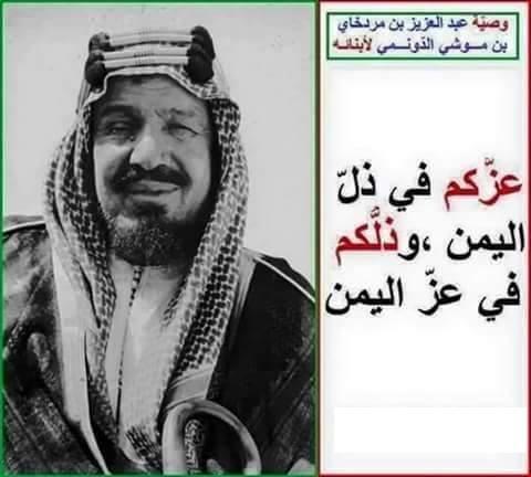 Image result for وصية عبد العزيز اليمن