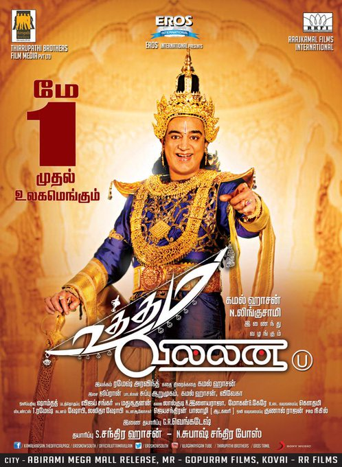 All Decks cleared for Uttama Villain release
