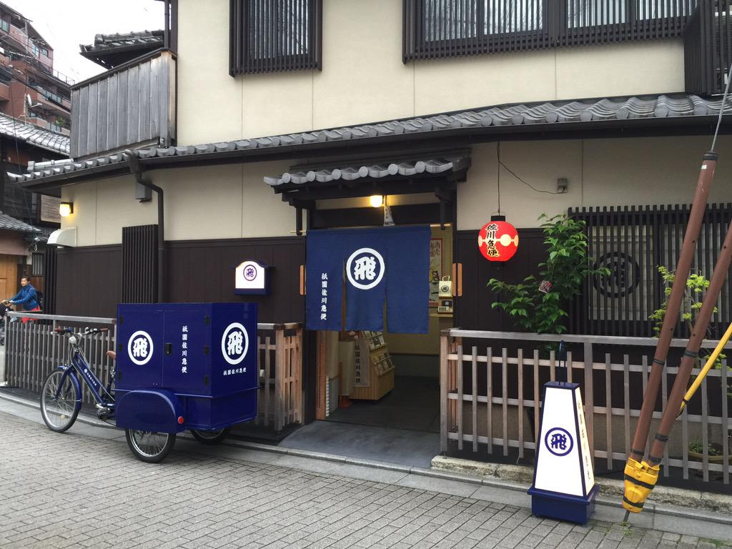 祇園の佐川急便が空気を読み過ぎてる pic.twitter.com/vTvIi73q7F