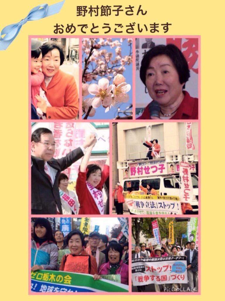 栃木県議会の日本共産党空白を克服しました*\(^o^)/* 野村せつ子さんが戻ってきます(*^o^*) 弛んでいた栃木県議会を引き締めてくれる事を期待しています。 http://t.co/qCA7vgUIiZ