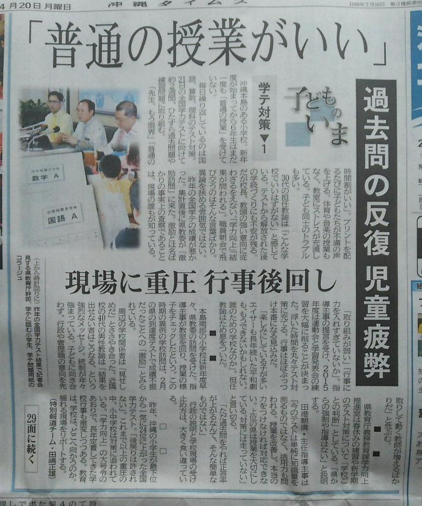 2015年4月20日沖縄タイムス1・社会面 新連載 子どものいま  沖縄本島のある小学校。新年度が始まってから一度も「普通の授業」を受けていない。21日の全国学力テストに向けて、ひたすら過去問題や練習問題を繰り返す。 http://t.co/ma5gJ70XkN