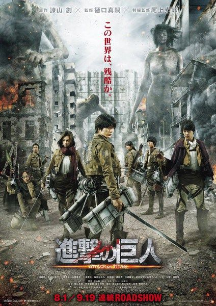 Here's the poster for the upcoming Attack on Titan live-action movie! http://t.co/eECOD5sHVN