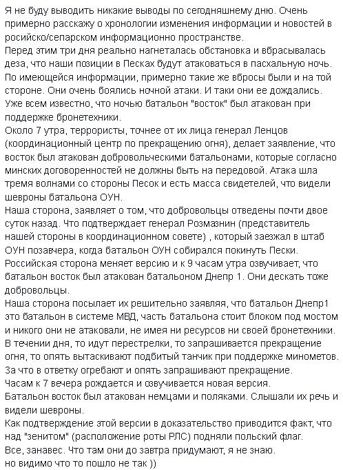 ОБСЕ зафиксировала многочисленные обстрелы позиций украинских воинов в районе Широкино - Цензор.НЕТ 7230