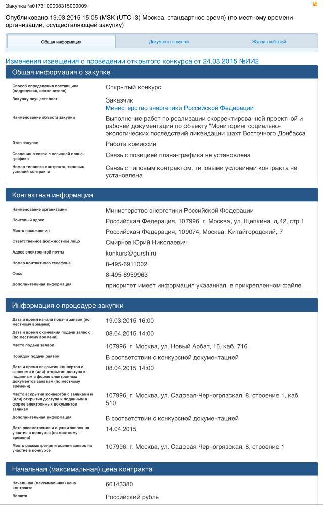 Украина и РФ должны перейти к реализации следующего этапа минских договоренностей, - Штайнмайер - Цензор.НЕТ 5704