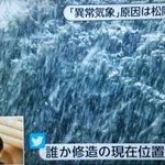 最近寒さが厳しいのは、松岡修造のせい?今すぐ修造の現在位置を調べろ!